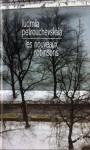 les nouveaux robinsons, Ludmila Petrouchevskaia