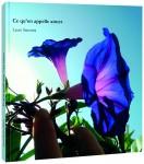 Ce qu'on appelle aimer, Laure Samama (par Jean-Paul Gavard-Perret)