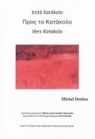 Entà Katakolo, Vers Katakolo, Michel Destieu (par André Sagne)