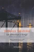 Un printemps à Hongo, Ishikawa Takuboku (par Didier Ayres)